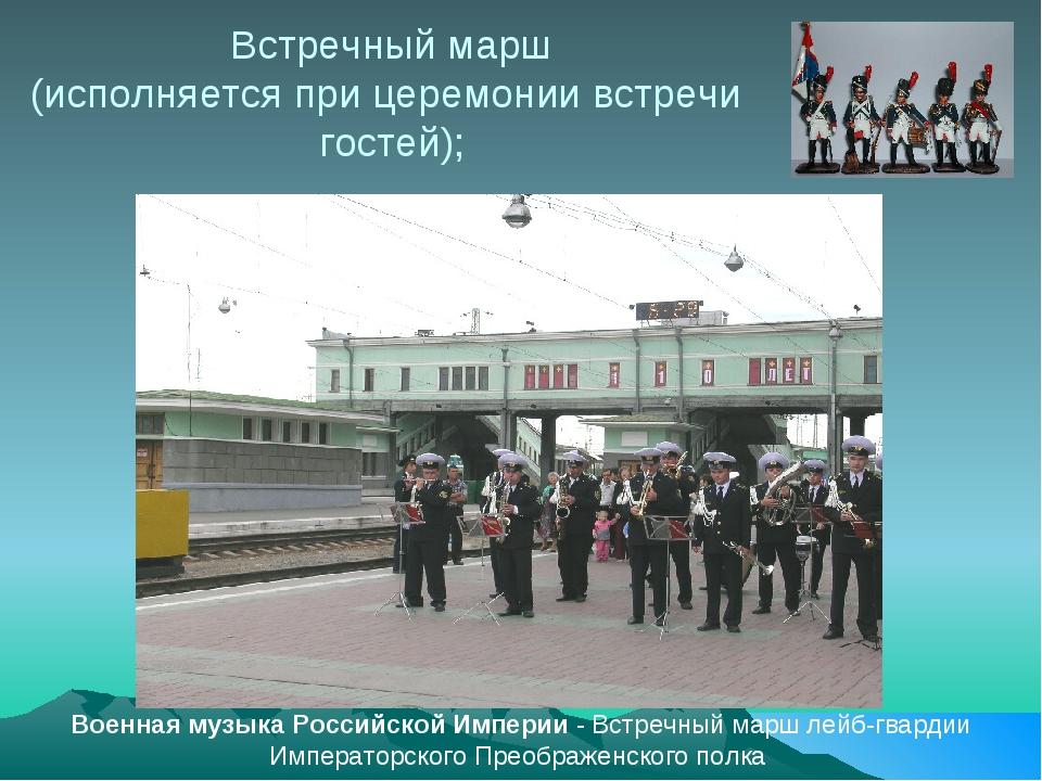 Встречный марш (исполняется при церемонии встречи гостей); Военная музыка Рос...