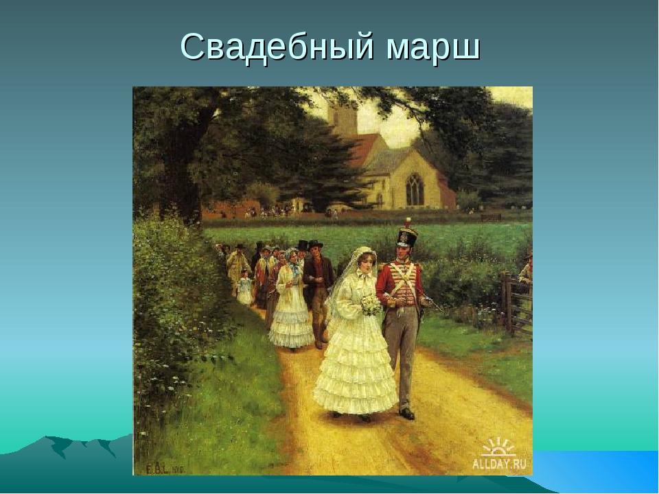 Свадебный марш