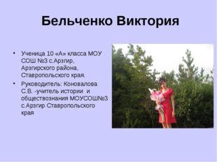 Бельченко Виктория Ученица 10 «А» класса МОУ СОШ №3 с.Арзгир, Арзгирского ра