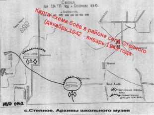 Карта-схема боёв в районе села Степного (декабрь 1942 - январь 1943 года