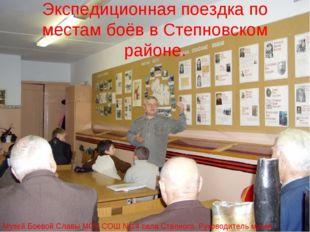 Экспедиционная поездка по местам боёв в Степновском районе. Музей Боевой Слав