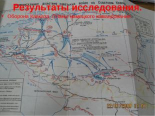 Результаты исследования. Оборона Кавказа. Планы немецкого командования.