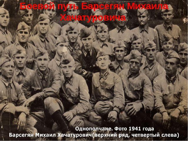 Боевой путь Барсегян Михаила Хачатуровича