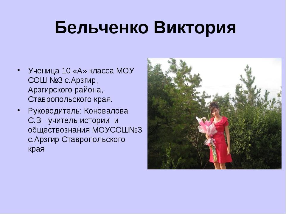 Бельченко Виктория Ученица 10 «А» класса МОУ СОШ №3 с.Арзгир, Арзгирского ра...