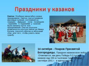 Святки Особенно масштабно казаки праздновали Святки, они устраивали массовые