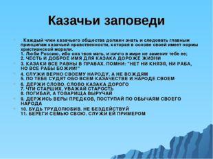 Казачьи заповеди . Каждый член казачьего общества должен знать и следовать гл