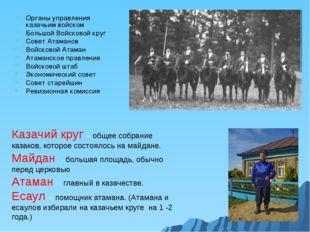 Органы управления казачьим войском Большой Войсковой круг Совет Атаманов Войс