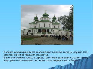 В храмах казаки хранили всё самое ценное: воинские награды, оружие. Это являл