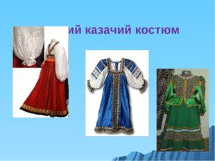 женский казачий костюм