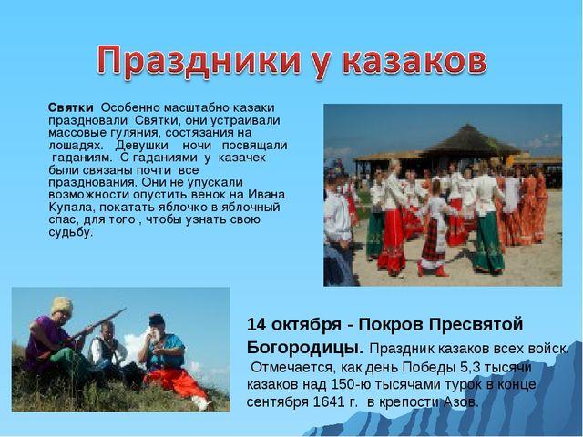 Святки Особенно масштабно казаки праздновали Святки, они устраивали массовые...