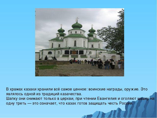 В храмах казаки хранили всё самое ценное: воинские награды, оружие. Это являл...