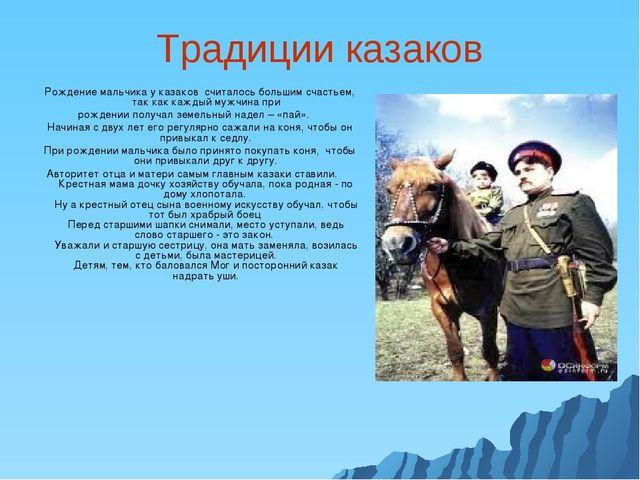 Традиции казаков Рождение мальчика у казаков считалось большим счастьем, так...