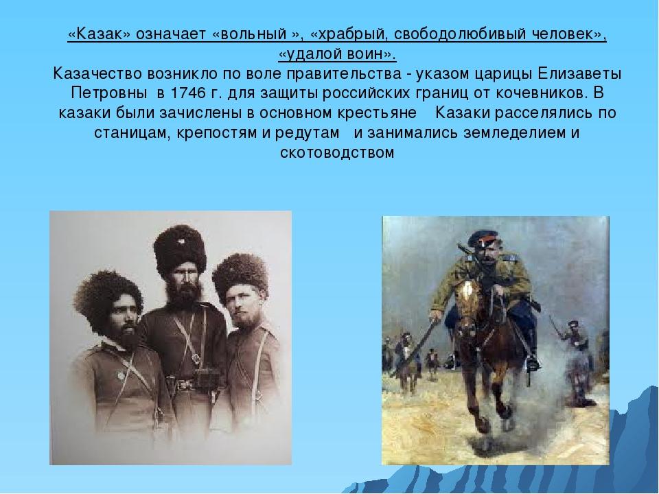 «Казак» означает «вольный », «храбрый, свободолюбивый человек», «удалой воин»...