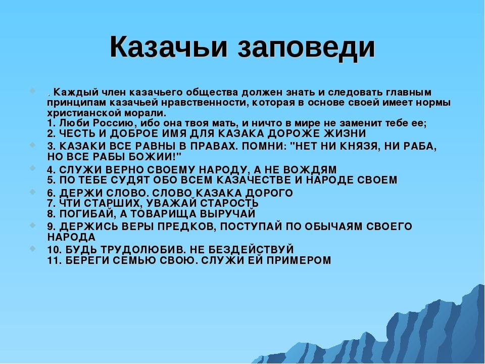 Казачьи заповеди . Каждый член казачьего общества должен знать и следовать гл...