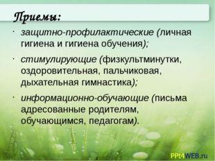 Приемы: защитно-профилактические (личная гигиена и гигиена обучения); стимули