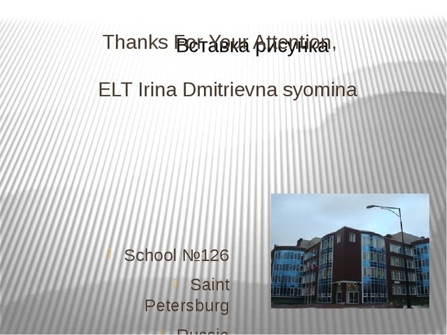 Thanks For Your Attention, ELT Irina Dmitrievna syomina School №126 Saint Pe...