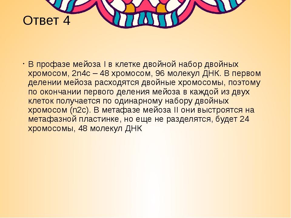 Ответ 4 В профазе мейоза I в клетке двойной набор двойных хромосом, 2n4c – 48...