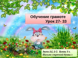 Обучение грамоте Урок 27- 33 Звуки [з], [з']. Буквы З з. Письмо строчной букв