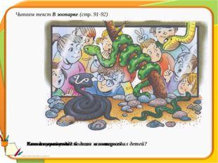 Читаем текст В зоопарке (стр. 91-92) Каких зверей увидели дети в зоопарке? Чт