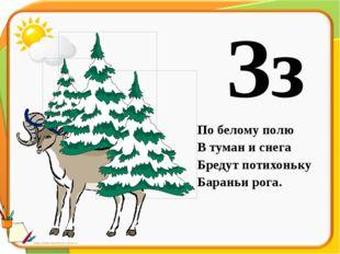 Зз По белому полю В туман и снега Бредут потихоньку Бараньи рога.