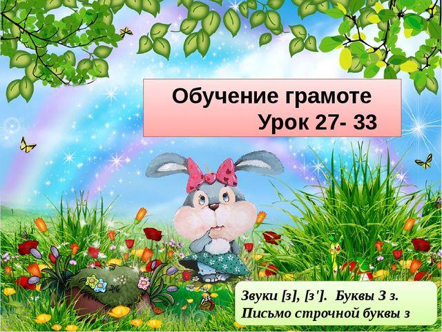 Обучение грамоте Урок 27- 33 Звуки [з], [з']. Буквы З з. Письмо строчной букв...