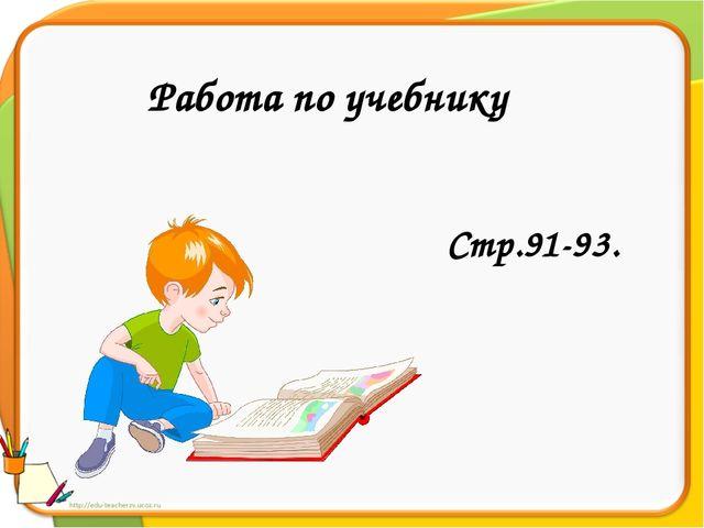Работа по учебнику Стр.91-93.