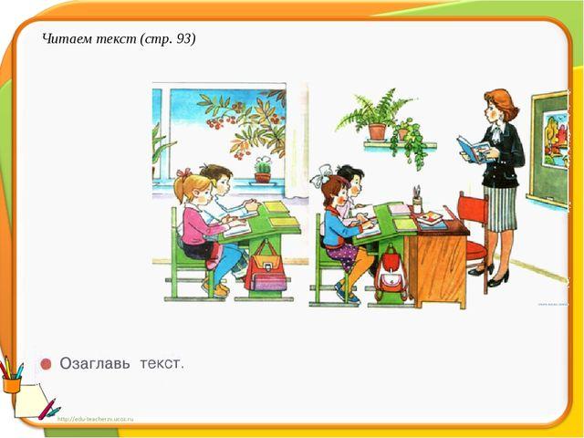 Читаем текст (стр. 93)