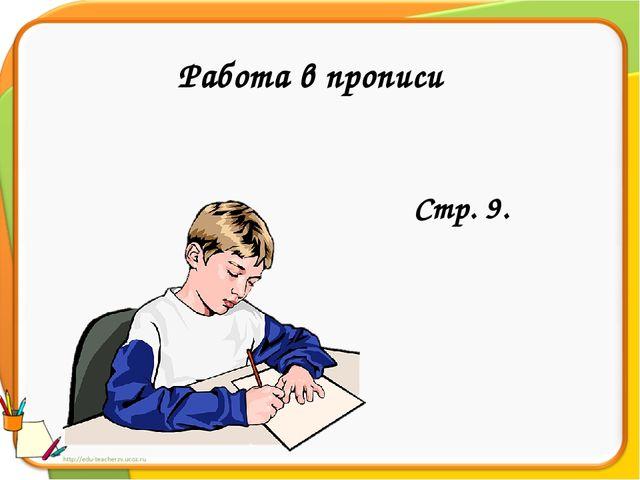 Работа в прописи Стр. 9.