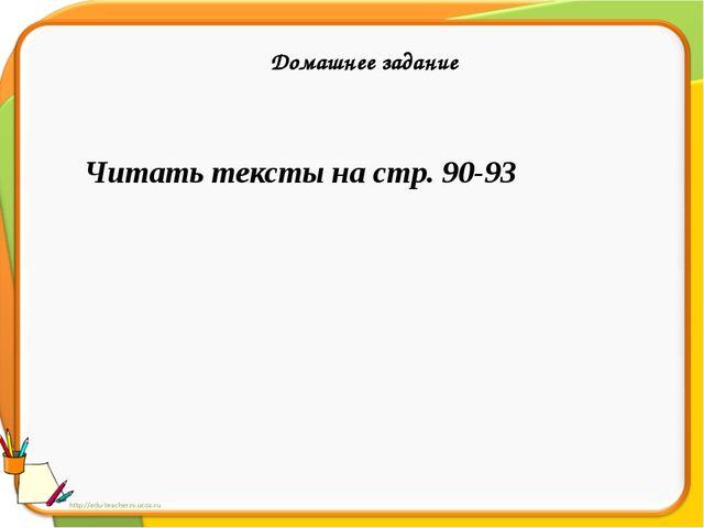 Домашнее задание Читать тексты на стр. 90-93