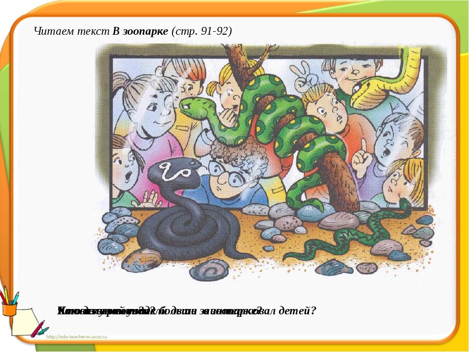 Читаем текст В зоопарке (стр. 91-92) Каких зверей увидели дети в зоопарке? Чт...