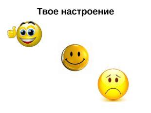 Твое настроение