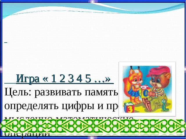 Игра « 1 2 3 4 5 …» Цель: развивать память, на слух определять цифры и прово...