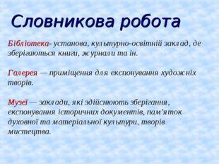 Словникова робота Бібліотека- установа, культурно-освітній заклад, де зберіга