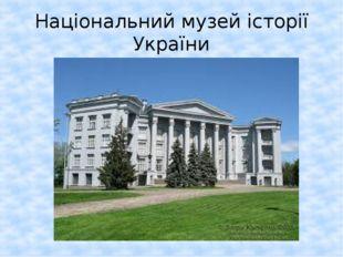 Національний музей історії України
