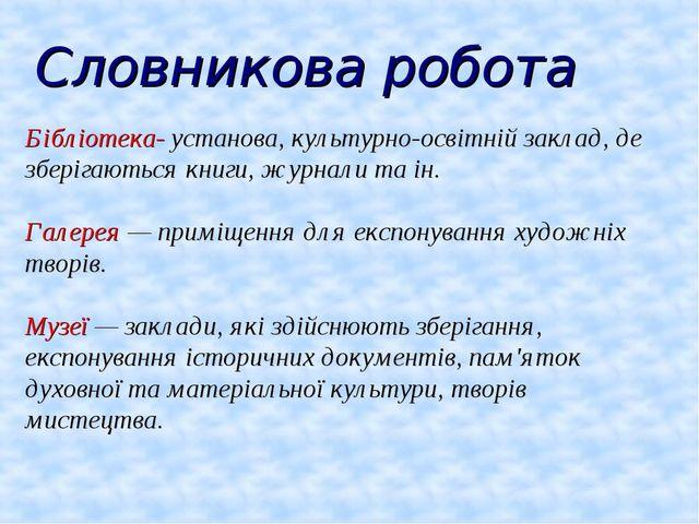 Словникова робота Бібліотека- установа, культурно-освітній заклад, де зберіга...