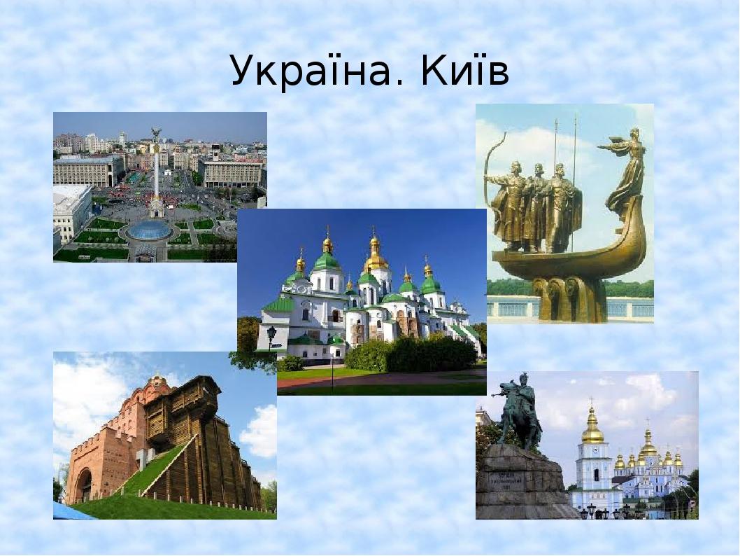 Україна. Київ