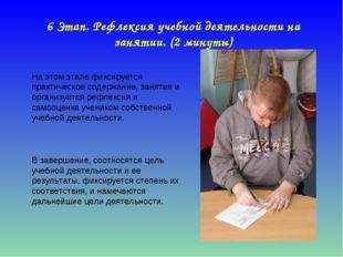 6 Этап. Рефлексия учебной деятельности на занятии. (2 минуты) На этом этапе ф