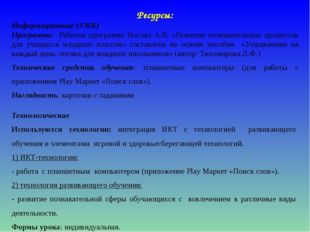 Ресурсы: Информационные (УМК) Программа: Рабочая программа Носова А.В. «Разви