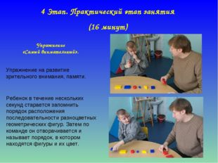 4 Этап. Практический этап занятия (16 минут) Упражнение «Самый внимательный».