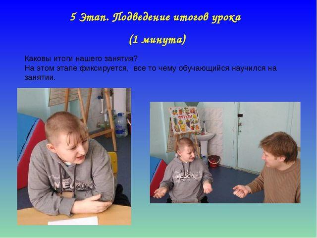 5 Этап. Подведение итогов урока (1 минута) Каковы итоги нашего занятия? На эт...