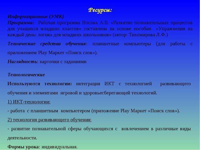 Ресурсы: Информационные (УМК) Программа: Рабочая программа Носова А.В. «Разви...