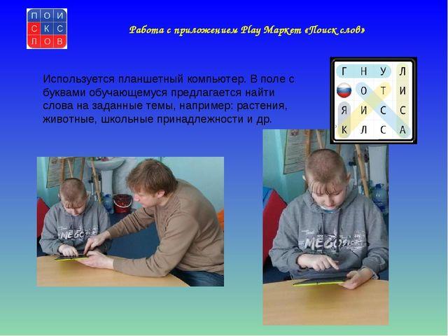 Работа с приложением Play Маркет «Поиск слов» Используется планшетный компьют...