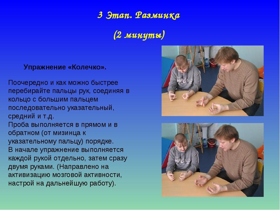 3 Этап. Разминка (2 минуты) Упражнение «Колечко». Поочередно и как можно быст...