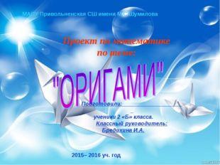 МАОУ Привольненская СШ имени М.С.Шумилова Проект по математике по теме: Подг