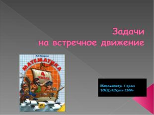 Математика, 4 класс УМК «Школа 2100»