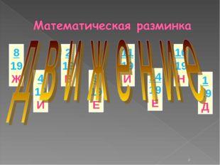 * 8 19 Ж 4 19 И 2 19 В 9 19 Е 11 19 И 14 19 Е 10 19 Н 1 19 Д