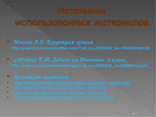 Масько Л.Г. Коррекция зрения http://www.it-n.ru/communities.aspx?cat_no=5025&