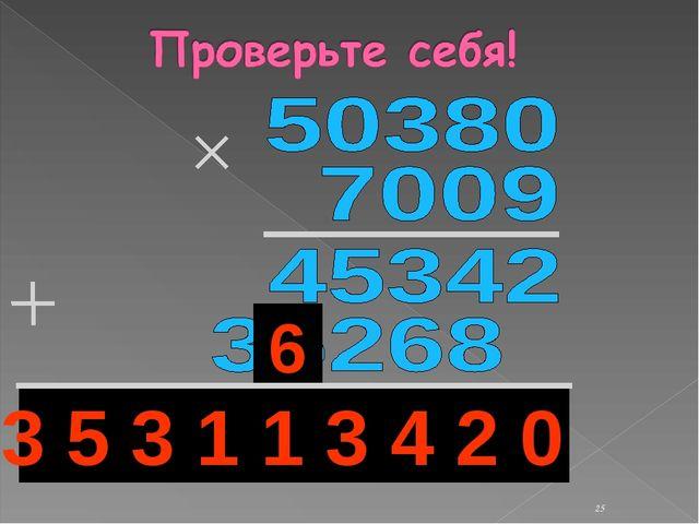 * 6 3 5 3 1 1 3 4 2 0