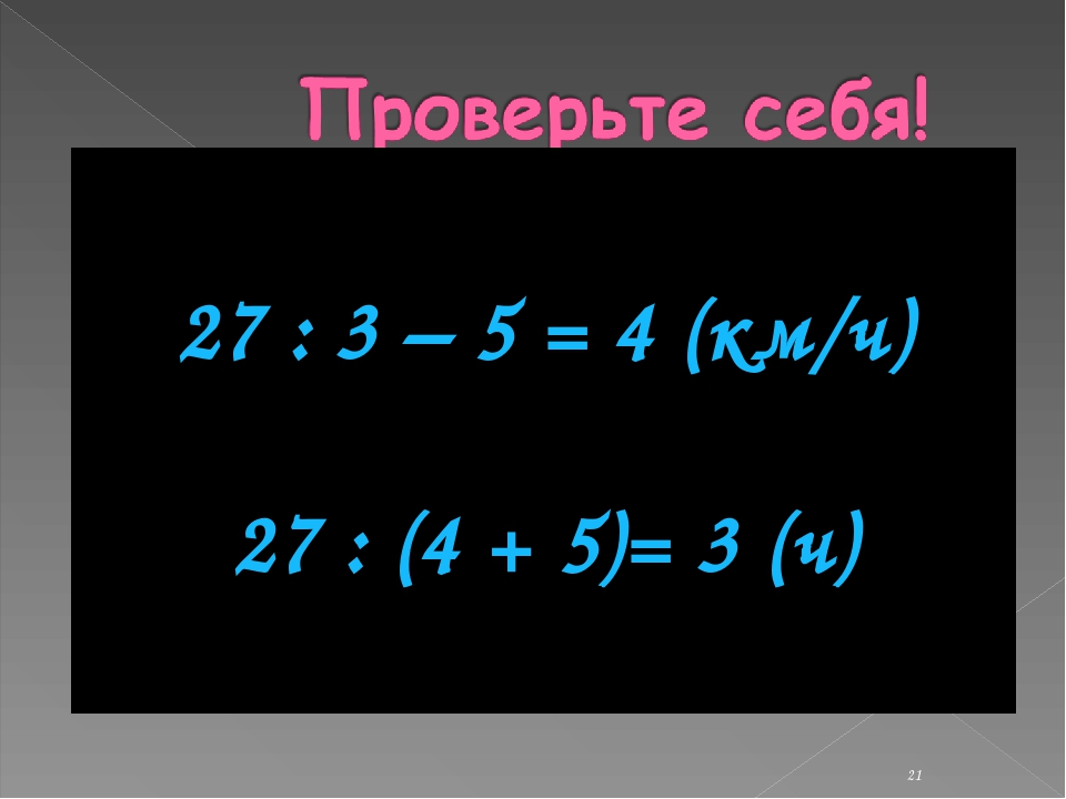 * 27 : 3 – 5 = 4 (км/ч) 27 : (4 + 5)= 3 (ч)