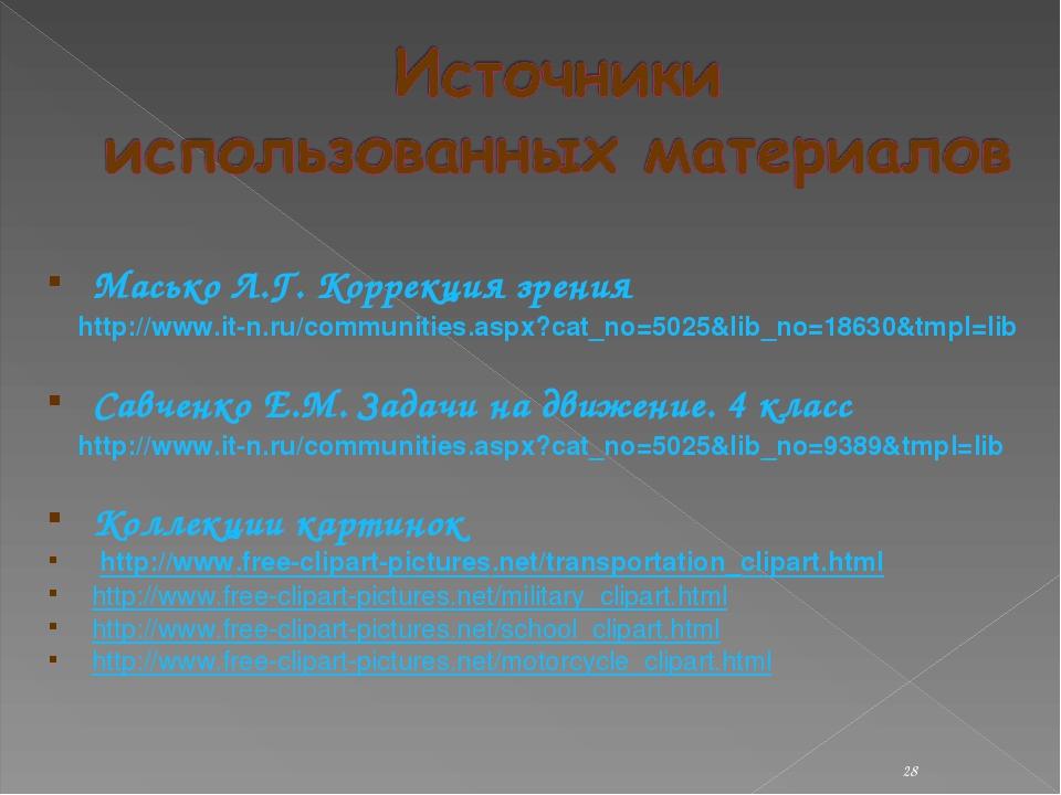 Масько Л.Г. Коррекция зрения http://www.it-n.ru/communities.aspx?cat_no=5025&...